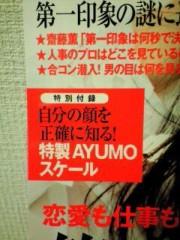 AYUMO 公式ブログ/雑誌CREA発売日 画像2
