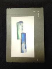 AYUMO 公式ブログ/キタミノル展 画像1