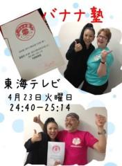 AYUMO 公式ブログ/バナナ塾に出演しまぁ〜す! 画像1