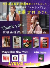 AYUMO 公式ブログ/内田春菊さん監督映画メイクアップ 画像1