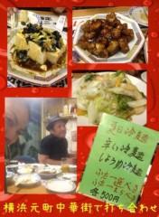 AYUMO 公式ブログ/元町中華街はええね〜 画像1
