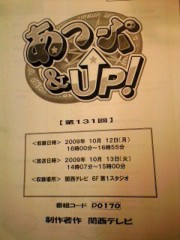 AYUMO 公式ブログ/関テレ収録 画像1