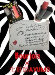 AYUMO 公式ブログ/開運メイク唇マジック運気UP! 画像1