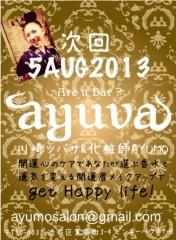 AYUMO 公式ブログ/イベントお知らせ 画像1