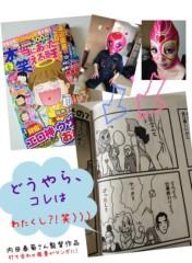 AYUMO 公式ブログ/マンガ! 画像1
