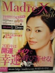 AYUMO 公式ブログ/Madre:x1月号に載ってます 画像1