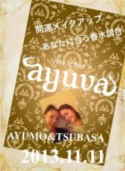 AYUMO 公式ブログ/開運イベント 画像1