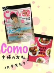 AYUMO 公式ブログ/雑誌Como発売中U+203C 画像1
