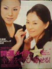 AYUMO 公式ブログ/Madre:x1月号に載ってます 画像2