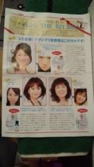 AYUMO 公式ブログ/ドクターシーラボから 画像1