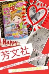 AYUMO 公式ブログ/AYUMOが漫画になりました! 画像1