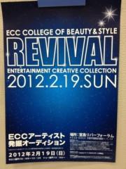 AYUMO 公式ブログ/ECCアーティスト専門学校へ(^O^)/ 画像3