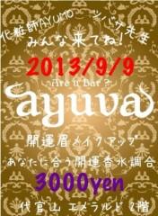 AYUMO 公式ブログ/明日は代官山てイベント 画像1