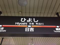 AYUMO 公式ブログ/横浜の日吉スタジオ 画像2