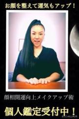 AYUMO 公式ブログ/開運スケジュール 画像1