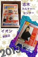 AYUMO 公式ブログ/カルチャーセンターイオン新座店で講師します! 画像1