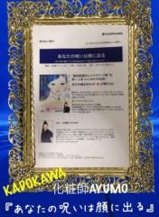 AYUMO 公式ブログ/新刊発売!化粧師AYUMOの本発売! 画像1