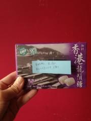 AYUMO 公式ブログ/香港からのお土産U+203C 画像2