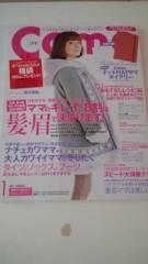 AYUMO 公式ブログ/como雑誌に載ってますよ〜 画像1