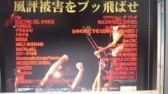 AYUMO 公式ブログ/新木場Rockfestival 画像2