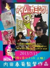 AYUMO 公式ブログ/内田春菊監督作品上映します! 画像1