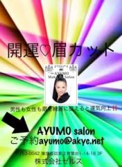 AYUMO 公式ブログ/開運眉カットフェアーU+203C 画像1