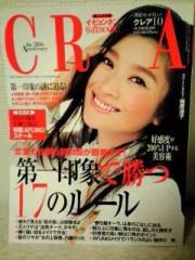 AYUMO 公式ブログ/雑誌CREA発売日 画像1