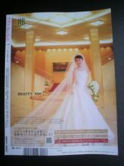 東里 公式ブログ/marry me? 画像1