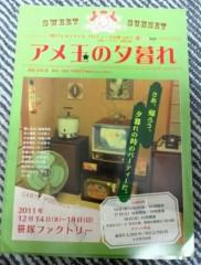 黒津勇介 公式ブログ/いよいよ! 画像1