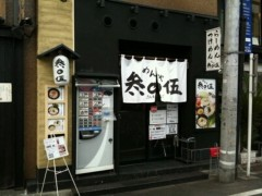 黒津勇介 公式ブログ/散歩で発見!! 画像1