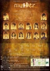 黒津勇介 公式ブログ/murder開始なり〜 画像2