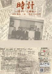 黒津勇介 公式ブログ/舞台観劇! 画像1