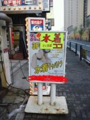 黒津勇介 公式ブログ/お疲れ様です! 画像2