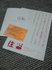 黒津勇介 公式ブログ/稽古前に観劇! 画像1