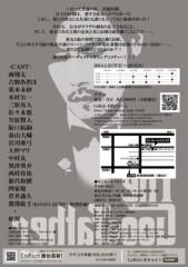 黒津勇介 公式ブログ/明日から本番だよ! 画像2