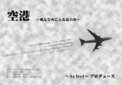 実由 [みゅう] 公式ブログ/明日から!「空港〜飛んで火に入る夏の虫〜」 画像1