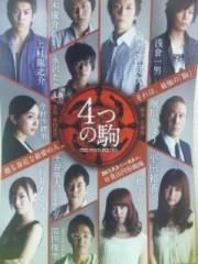 上村龍之介 公式ブログ/舞台詳細 画像2