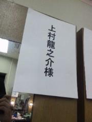 上村龍之介 公式ブログ/1公演目終了! 画像2