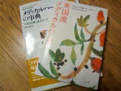 佐弓 公式ブログ/ハーブ 画像1
