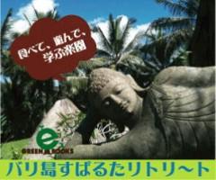 宙SORA 公式ブログ/バリ島講演決定! 画像1