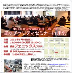 宙SORA 公式ブログ/神戸チャリティー講座は100名満席! 画像1