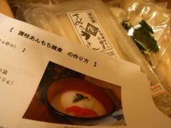 宙SORA 公式ブログ/あん餅の雑煮キット。 画像3