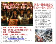 宙SORA 公式ブログ/阪神大震災の地、神戸より東北へ愛を込めて 「風水チャリティーセミナーin神戸」  画像1