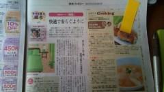 宙SORA 公式ブログ/今朝の読売ファミリー見てね! 画像1