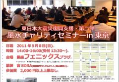 宙SORA 公式ブログ/東京でも開催 参加者募集! 東日本大震災復興支援 第二弾【風水チャリティーセミナーin東京】 画像1