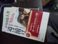 稲尾勇太 公式ブログ/【日記】BOOK OFFでー 画像1