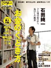 石田純一 公式ブログ/お金のくどき方!? 画像1