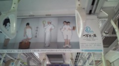 今村美乃 公式ブログ/つり広告で… 画像1