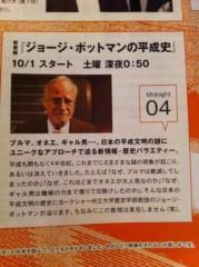 今村美乃 公式ブログ/ジョージ、ポットマンの平成史 画像1
