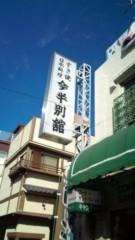 今村美乃 公式ブログ/小旅行3 画像1